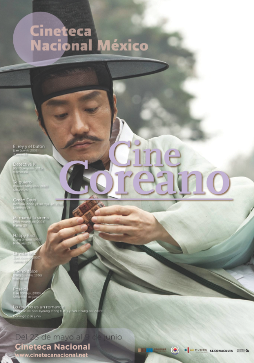 Cartel cine coreano